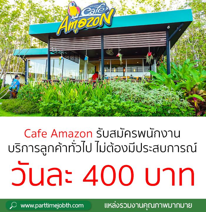 เปิดรับสมัครพนักงานร้านกาแฟ Cafe Amazon จำนวนหลายอัตรา