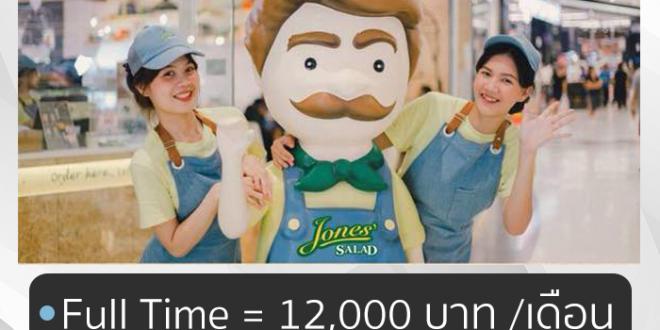รับสมัครพนักงานร้านอาหารโจนส์สลัด ตำแหน่ง Part Time/Full Time