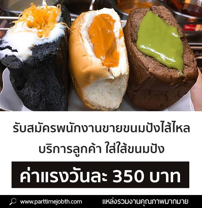 รับสมัครพนักงานขายขนมปังไส้ไหล ค่าแรงวันละ 350 บาท