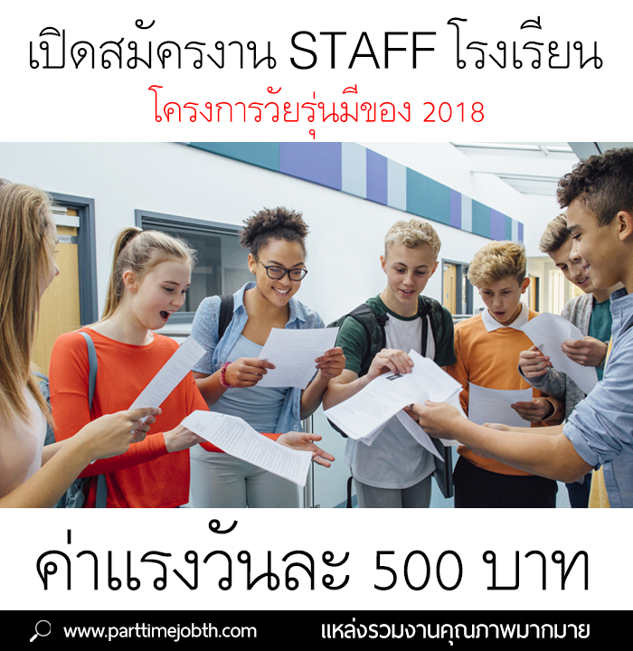 staff teens