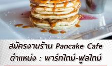 งานพาร์ทไทม์ร้าน Pancake cafe