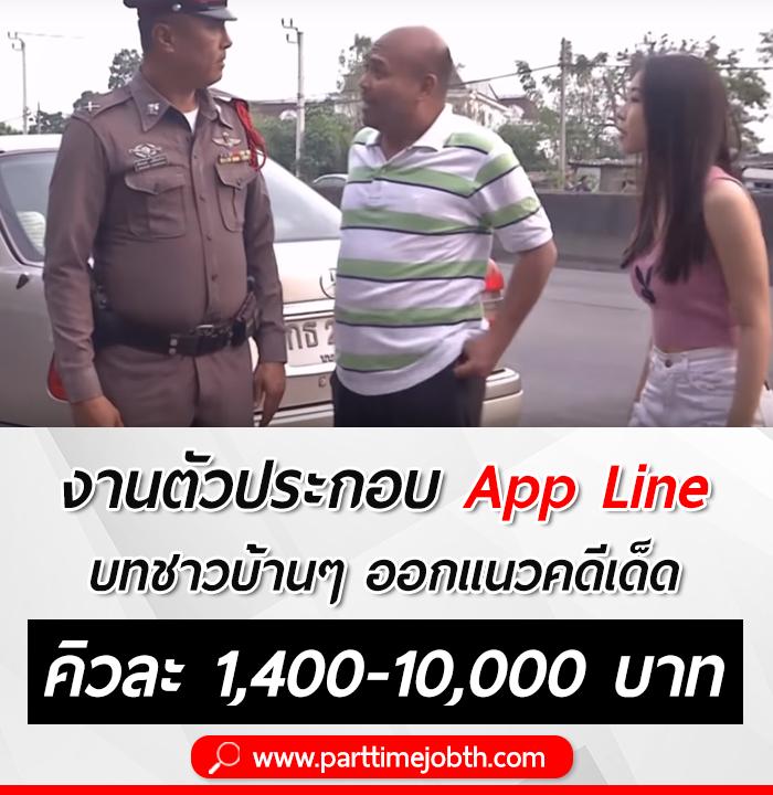 งาน App Line เปิดรับสมัครนักแสดงประกอบ ค่าแสดง 1,400 บาท