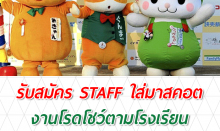 งาน Staff ใส่มาสคอต