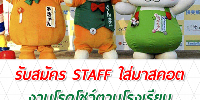 งาน Staff ใส่มาสคอต โรดโชว์ตามโรงเรียน ค่าแรงวันละ 600 บาท