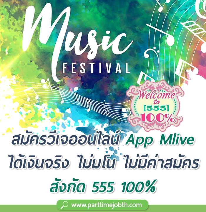 รับสมัครวีเจออนไลน์ App Mlive 2