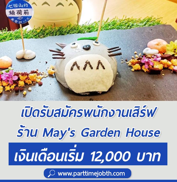สมัครงานร้าน May's Garden House