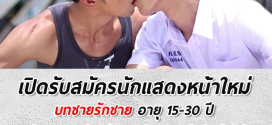 รับสมัครนักแสดงชาย หรือ เกย์ โปรเจคใหญ่ BG 1,500-35,000 บาท
