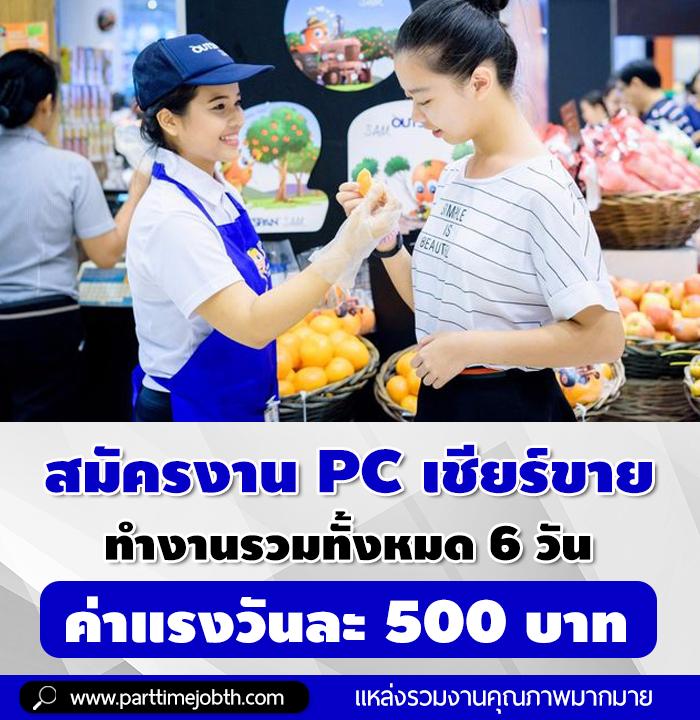 รับสมัครพนักงานเชียร์ขาย PC ค่าแรงวันละ 500 บาท รายได้ดี