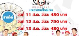 งาน Part Time ร้าน Sukishi พนักงานรายวัน ช่วงวันแม่ วันละ 750 บาท