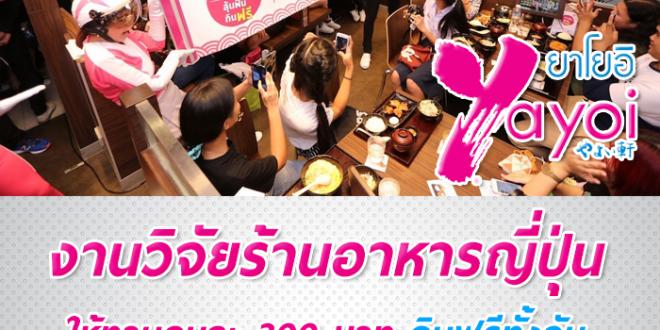 งานวิจัยร้านอาหารญี่ปุ่นยาโยอิ ทำงานตามรอบ มีค่าอาหารให้ฟรี