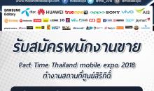 งาน Part Time Thailand mobile expo 2018
