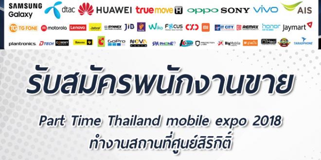 งาน Part Time Thailand mobile expo 2018 ศูนย์สิริกิติ์ 800/วัน
