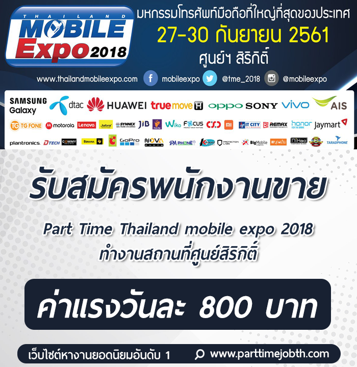 งาน Part Time Thailand mobile expo 2018