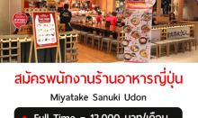 สมัครงานร้าน Miyatake Sanuki Udon