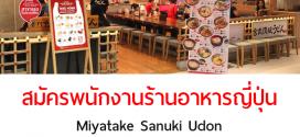 สมัครงานร้าน Miyatake Sanuki Udon ตำแหน่งพาร์ทไทม์-ฟูลไทม์