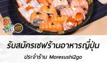 สมัครงานร้าน Moresushi2go