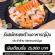 สมัครงานร้าน Moresushi2go เปิดรับเชฟอาหารญี่ปุ่น รายได้ดี