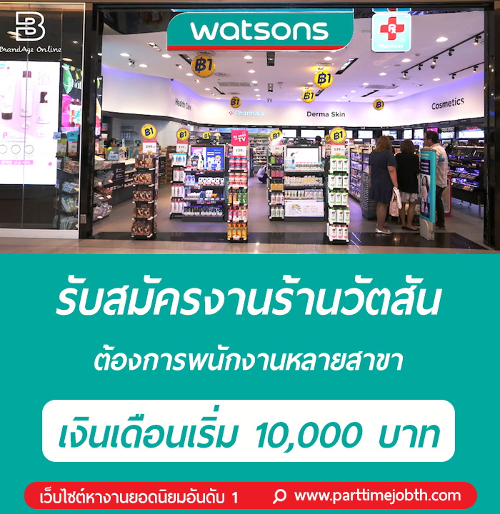 สมัครงาน Watsons