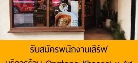 รับสมัครพนักงานเสิร์ฟ ประจำร้าน Ongtong Khaosoi x Ari