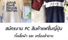 Fashion e-Commerce Asia