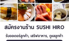 สมัครงานร้าน SUSHI HIRO