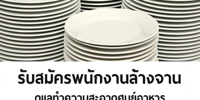สมัครงานล้างจาน ดูแลทำความสะอาดศูนย์อาหาร วันละ 500 บาท