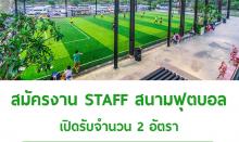 สมัครงาน STAFF สนามฟุตบอล