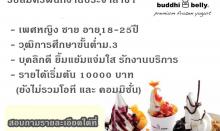 รับสมัครงานร้านไอศครีม Buddhibelly
