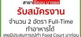 สมัครงานรัาน 9 Salads mini บริการร้านอาหาร (พนักงานประจำ)