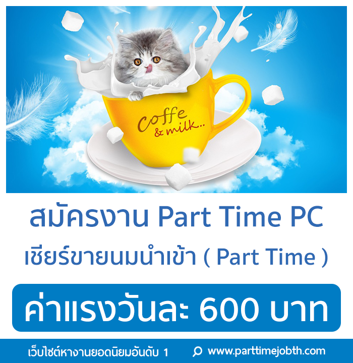 งาน Part Time PC 2562