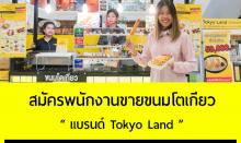 รับสมัครพนักงานขายขนมโตเกียว