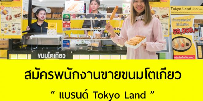 รับสมัครพนักงานขายขนมโตเกียว แบรนด์ Tokyo Land วันละ 500 บาท