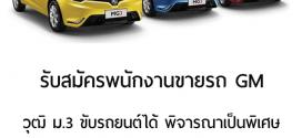 รับสมัครพนักงานขายรถยี่ห้อเอ็มจี MG วุฒิการศึกษา ม.3 ขึ้นไป