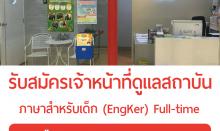 รับสมัครเจ้าหน้าที่ดูแลสถาบันภาษาสำหรับเด็ก (EngKer) Fulltime
