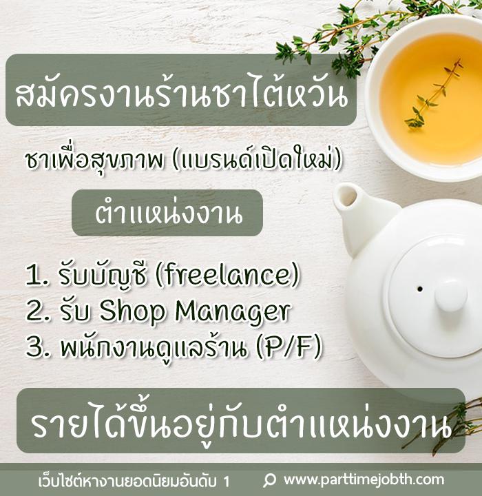 สมัครงานร้านชาไต้หวันเพื่อสุขภาพ Part-Time Full-Time ปี 2562