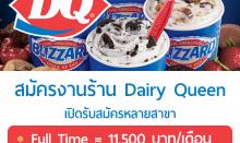 สมัครงานร้านไอศครีม Dairy Queen