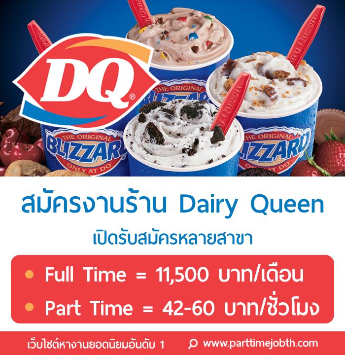 สมัครงานร้านไอศครีม Dairy Queen ตำแหน่ง Part Time / Full Time