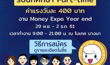 สมัครงาน Part Time Money Expo Year end