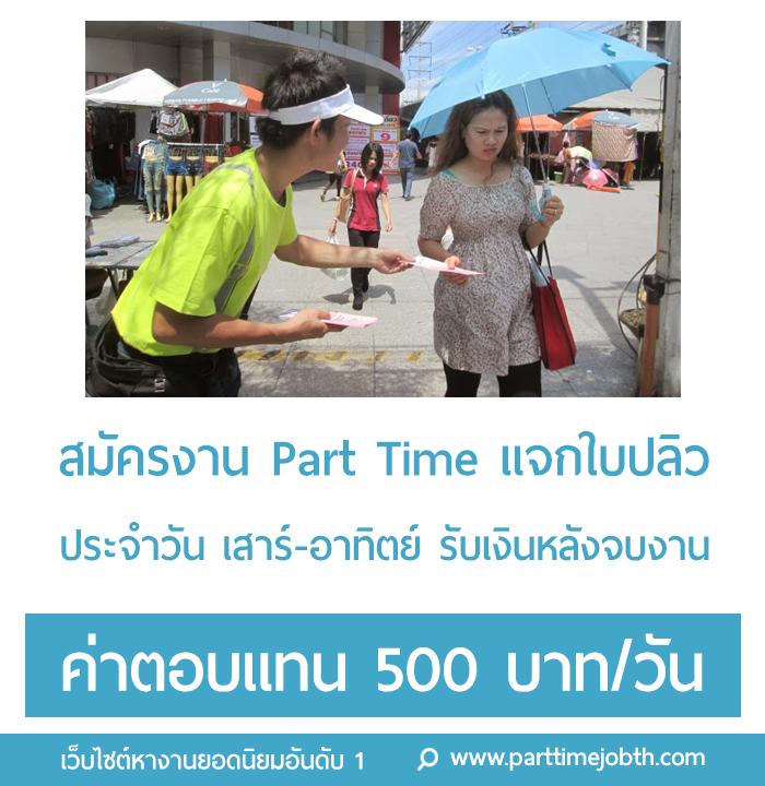 สมัครงาน Part Time STAFF แจกใบปลิว วันเสาร์-อาทิตย์ วันละ 500