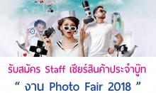 สมัครงาน Photo Fair