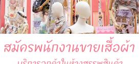สมัครพนักงานขายเสื้อผ้าในห้างสรรพสินค้า บ. kiss me doll จำกัด