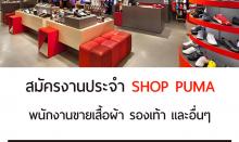 สมัครพนักงานประจำ Shop แบรนด์ Puma