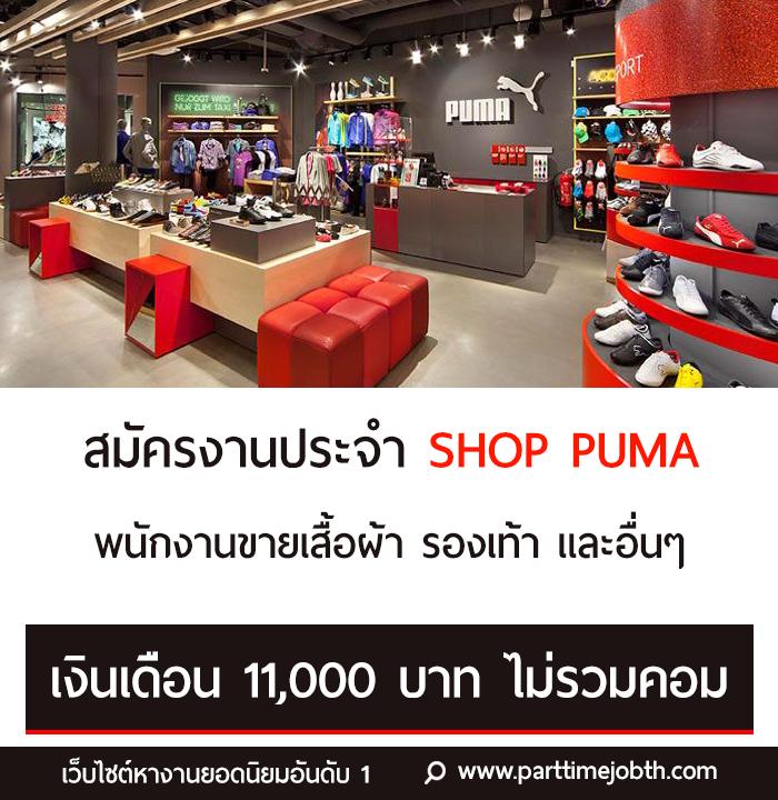 สมัครพนักงานประจำ Shop แบรนด์ Puma ขายเสื้อผ้า รองเท้าแฟชั่น