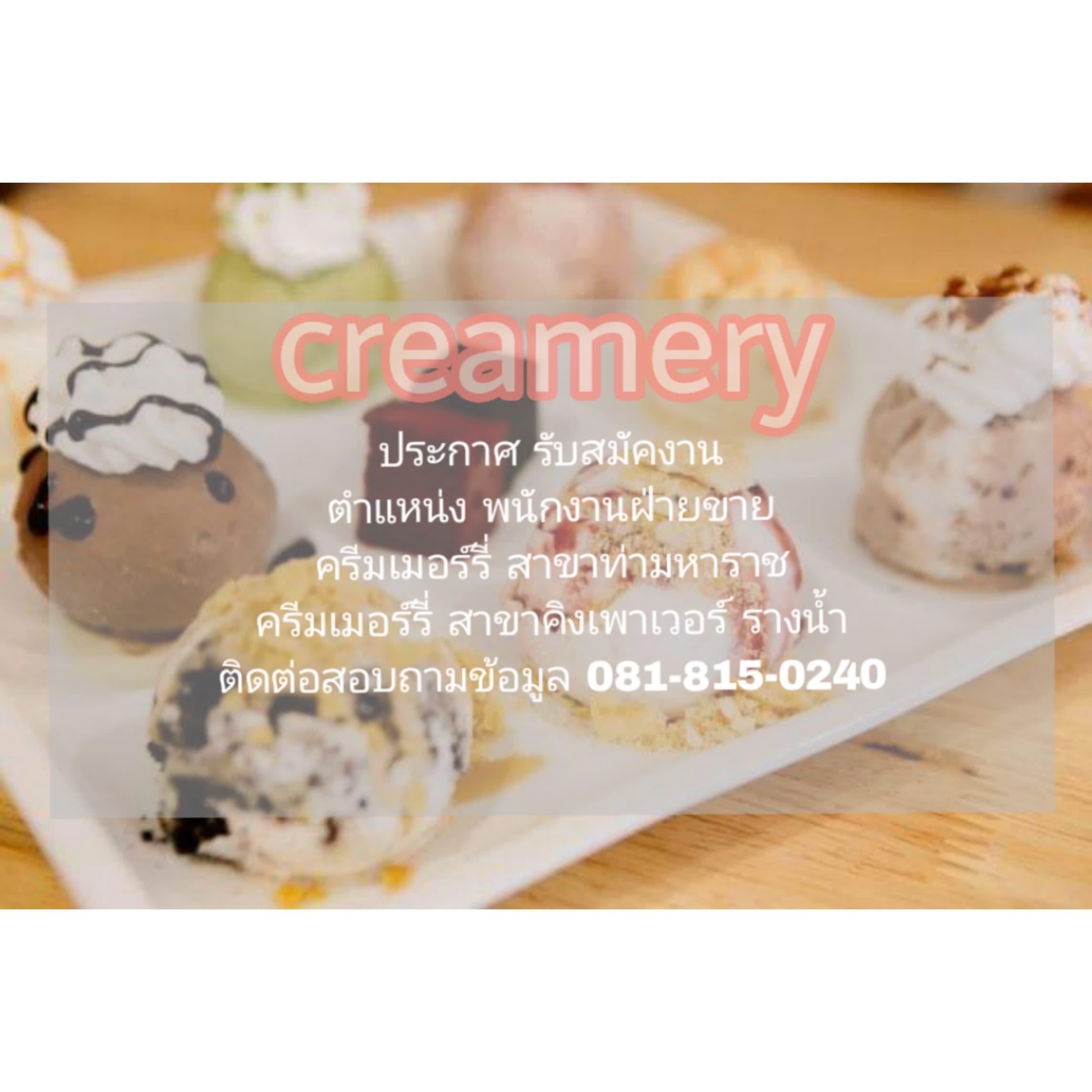 รับสมัคพนักงาน Part-Time ร้าน Creamery