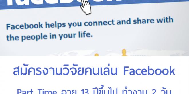 สมัครงาน Part Time วิจัยคนเล่น Facebook ค่าตอบแทน 1,000 บาท