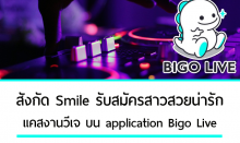 VJ Application Bigo Live
