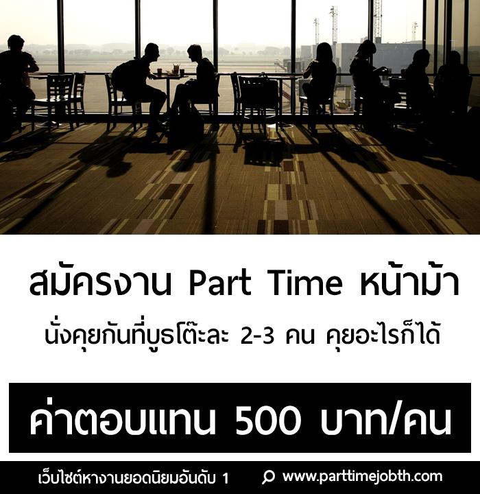 สมัครงาน Part Time หน้าม้า นั่งคุยกันที่บูธโต๊ะละ 2-3 คน