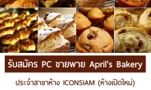 pc aprils bakery iconsiam