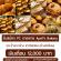สมัครงาน PC ขายพาย April's Bakery ห้าง ICONSIAM (คลองสาน)