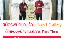 รับสมัครงานในตำแหน่ง พนักงาน Part-Time ร้าน Food Gallery